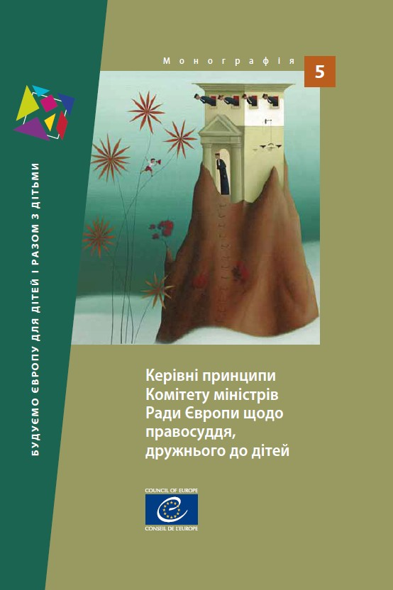 Guidelines of the Committee of Ministers of the Council of Europe on child-friendly justice (Ukrainian version)