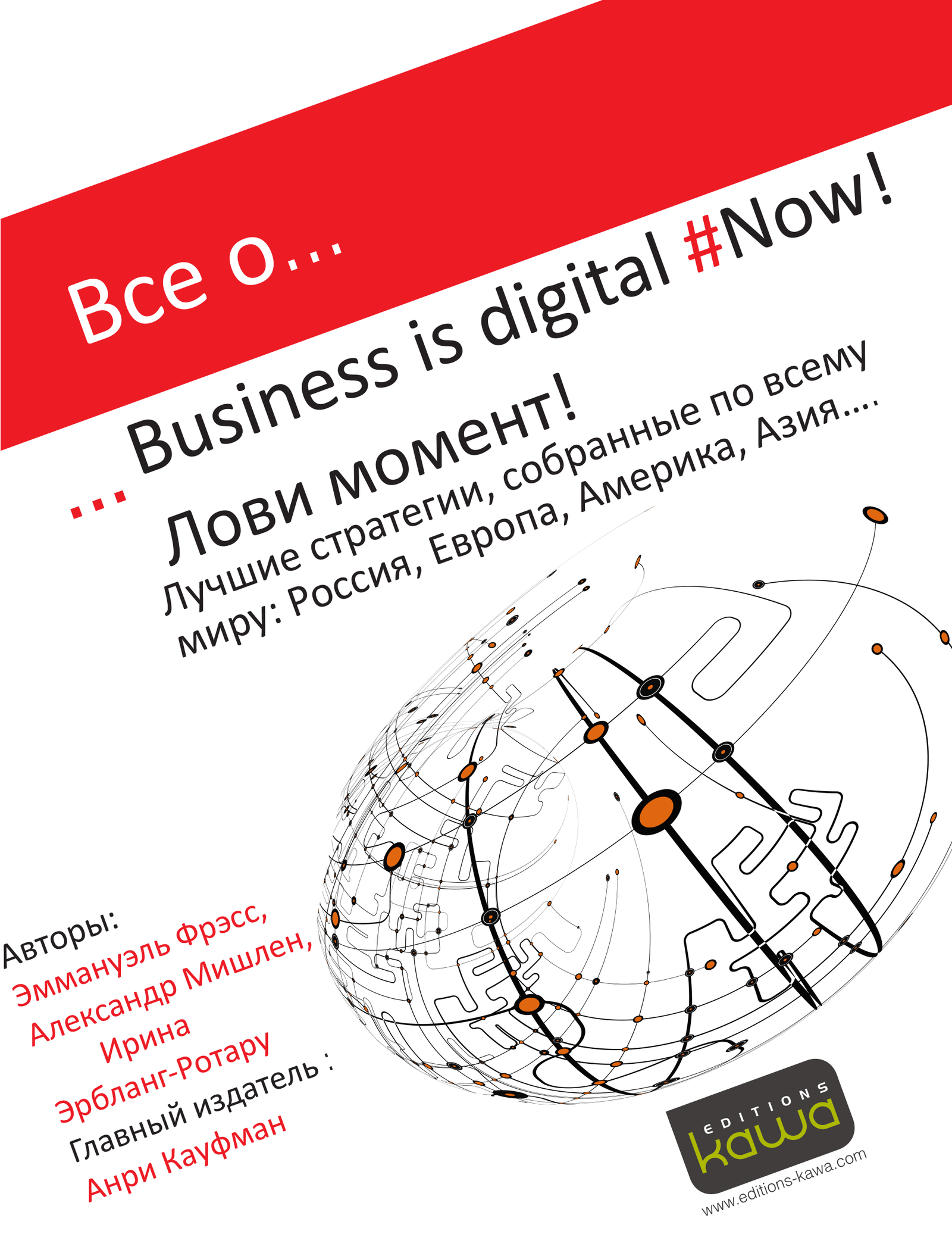 Все о... Business is digital Now!