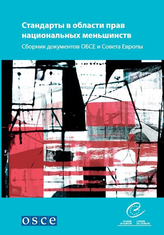 National minority standards - A compilation of OSCE and Council of Europe texts (Russian version)