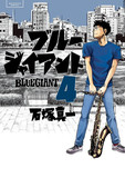 Blue Giant - Tome 04