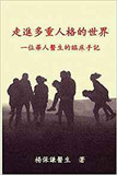 Engaging Multiple Personalities Volume 1 Traditional Chinese Translation